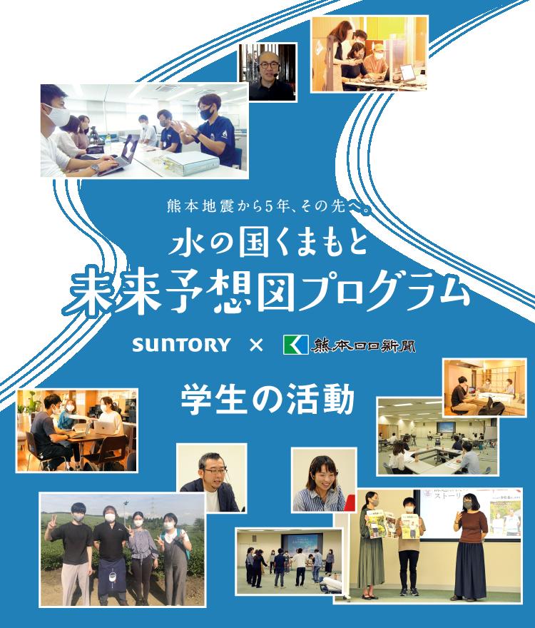 学生の活動 水の国くまもと「未来予想図プログラム」